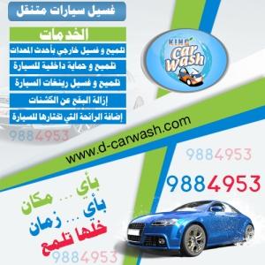 غسيل و تلميع سيارات و حماية السيارات