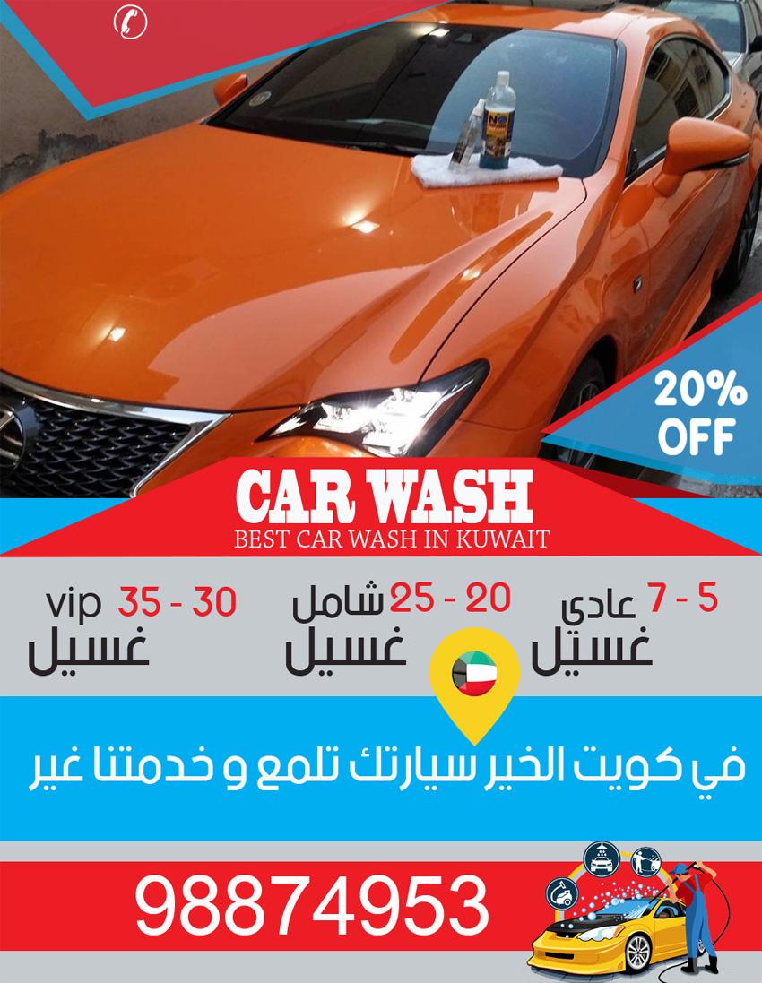 غسيل سيارات خدمة منازل بالكويت
